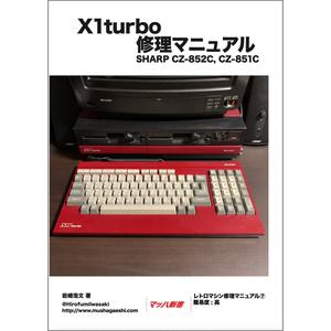 X1turbo(初代) 修理マニュアル レトロマシン修理マニュアル⑦