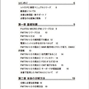 FM77AV(初代) 修理マニュアル レトロPC修理シリーズ⑧