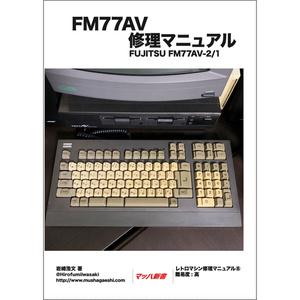 FM77AV(初代) 修理マニュアル レトロマシン修理マニュアル⑧