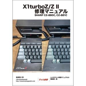 X1turboZ/Z II 修理マニュアル レトロマシン修理マニュアル⑨