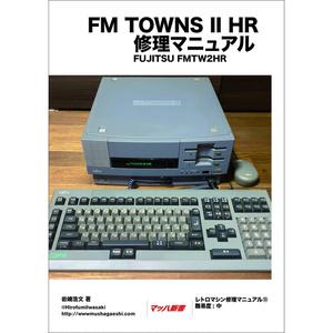 FM TOWNS II HR 修理マニュアル レトロマシン修理マニュアル⑪
