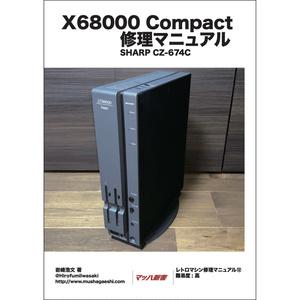 X68000 Compact 修理マニュアル レトロマシン修理マニュアル⑫