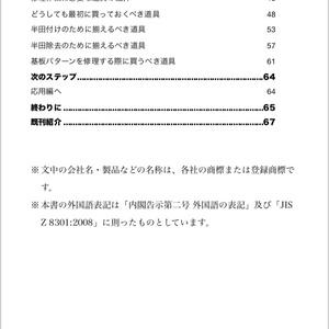レトロPC修理はじめの一歩 基礎編 レトロPC修理シリーズ①