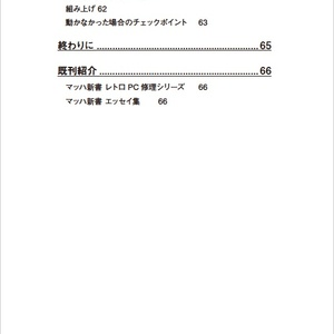 レトロPC修理はじめの一歩 応用編 レトロPC修理シリーズ②