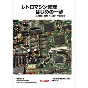 レトロマシン修理はじめの一歩 応用編 レトロマシン修理マニュアル②