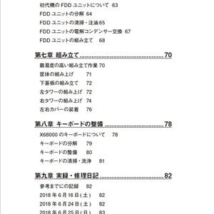 X68000(初代) 修理マニュアル レトロPC修理シリーズ③