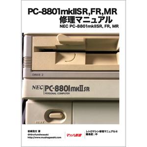 PC-8801mkIISR, FR, MR修理マニュアル レトロマシン修理マニュアル④