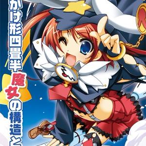 CDドラマ おし魔女① 『おしかけ形四畳半 魔女の構造と解析』