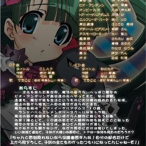 CDドラマ おし魔女② 『おしかけ形四畳半 魔女の傾向と対策』