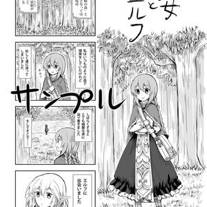 【漫画】少女とエルフ