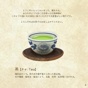 茶ノススメ