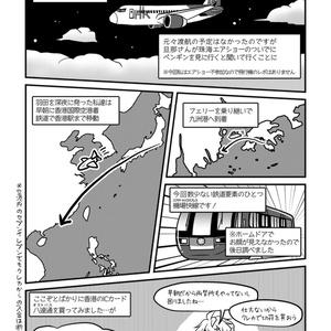 ズンドコ珠海マカオ旅