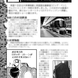 マジカルメカミリーツアー