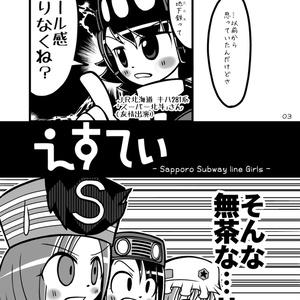 えすてい(新編集版)