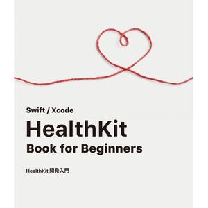 HealthKit Book for Beginners