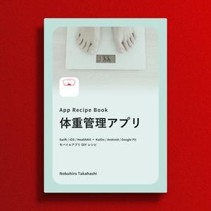 App Recipe Book 「体重管理アプリ」モバイルアプリ DIY レシピ