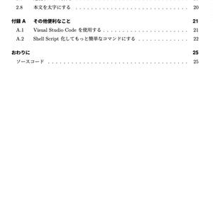 作れる!技術書 Re:VIEW Book for Beginners