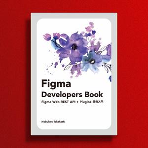 Figma Developers Book - Figma Web REST API + Plugins 開発入門