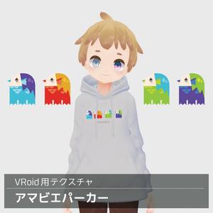 【VRoid用】アマビエパーカーテクスチャ【無料】