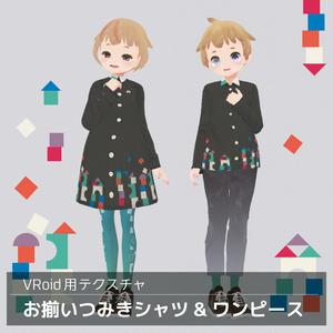 【無料版あり】VRoid用 お揃いつみきシャツ&ワンピーステクスチャ