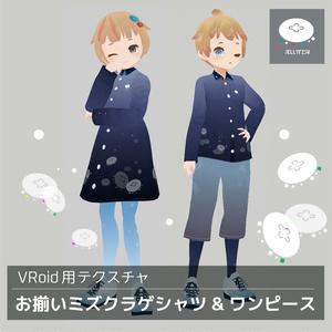 【無料版あり】VRoid用 お揃いミズクラゲシャツ&ワンピーステクスチャ