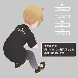 【無料版あり】VRoid用 体力ゲージTシャツ(ゲージ3種)