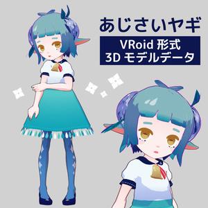 VRoid形式3Dモデルデータ あじさいヤギ