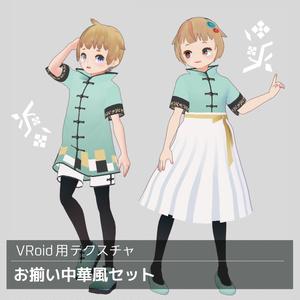 【無料版あり】VRoid用 お揃い中華風セットテクスチャ