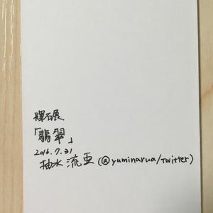 【コピックATC原画】ヒスイ×かわせみ★送料無料