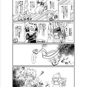 「取り憑かれたい青江さんと審神者にされたおばけさん」