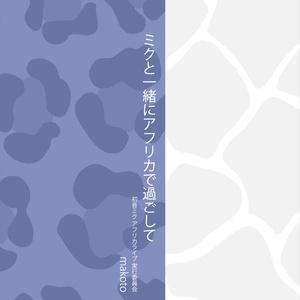 Miku in Africa ‐Gaiden‐(外伝)