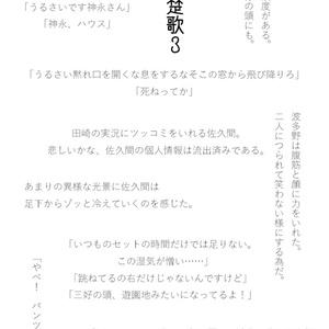 四面楚歌3