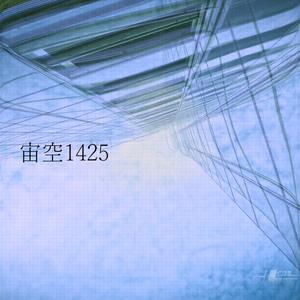 宙空1425