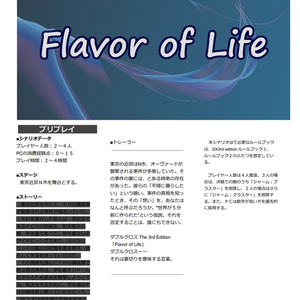 DX3「Flavor of Life」