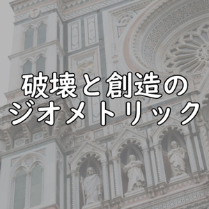 アマデウス「破壊と創造のジオメトリック」