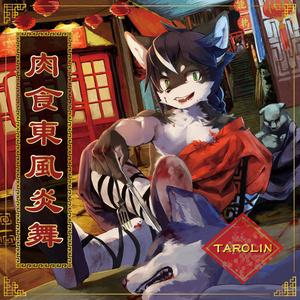 [FPCD-003] TAROLIN - 肉食東風炎舞 (ダウンロード版)