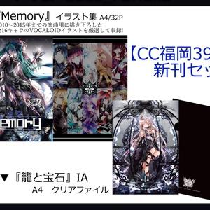 【CC福岡39】新刊セット(イラスト集+クリアファイル)