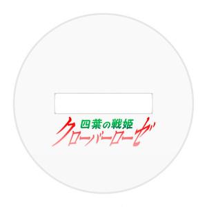 四葉の戦姫クローバーローゼ よつばちゃんアクリルフィギュア