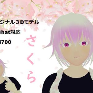 【VRC対応】オリジナル3Dモデル「さくら」