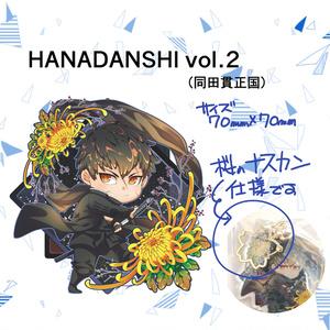 HANADANSHI VOL.2