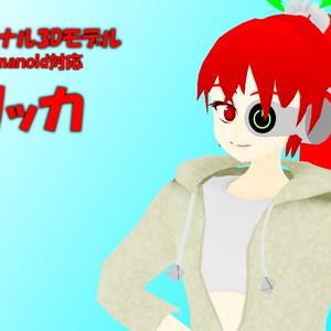 【オリジナル3Dモデル】リッカ
