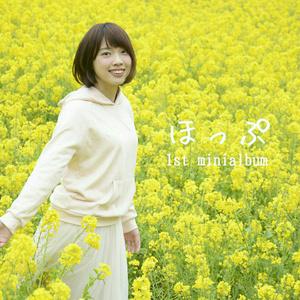 1st mini album【ほっぷ】