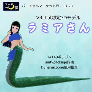 VRChat想定3Dモデル「ラミアさん」【バーチャルマーケット】