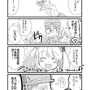 【ダウンロード版】漣ちゃんレベル1!【1/17砲雷撃戦発行】