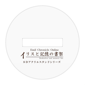 イリス・ロア アクリルフィギュア