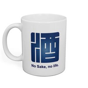 NO SAKE, NO LIFE.(マグカップ)