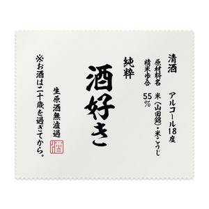 純粋 酒好き(画面拭き)