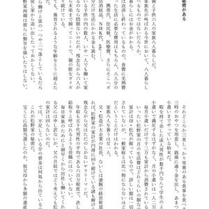 東京コイントスダイブ弐式