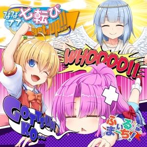 ななナナ七転び ∞ Get up!!