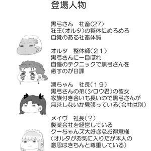 整体師タニキと社畜リーマン黒弓さん